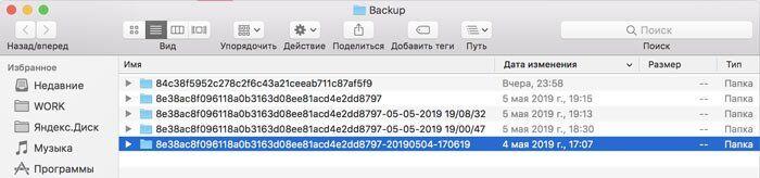 Расположение резервных копий iPhone в Finder