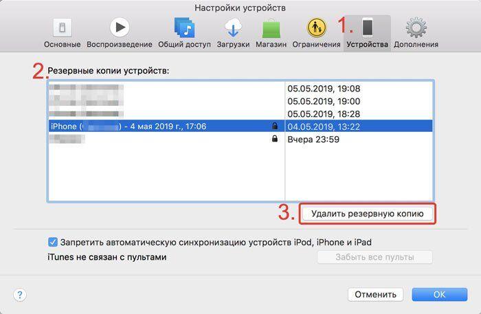 Удаление резервной копии iPhone в iTunes настройках