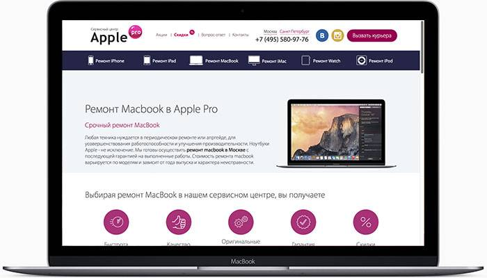 Ремонт Macbook Retina 12