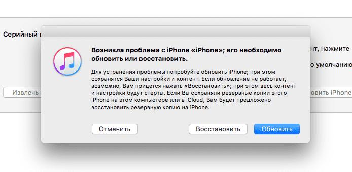 восстановление iPhone 4013